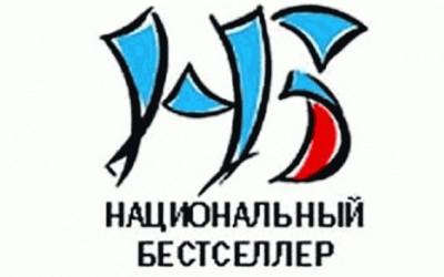 Премия «Национальный бестселлер» (20-25 ян-варя – 2 недели)